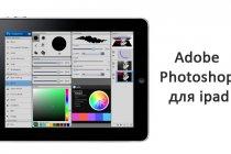 Photoshop для iOS – первейший фоторедактор