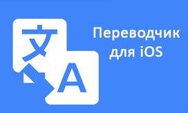Выбираем элита переводчики для iOS