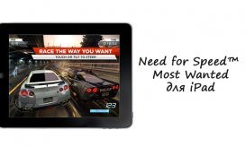 Need for Speed Most Wanted для iPad