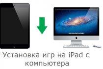 На ipad вылетают приложения на