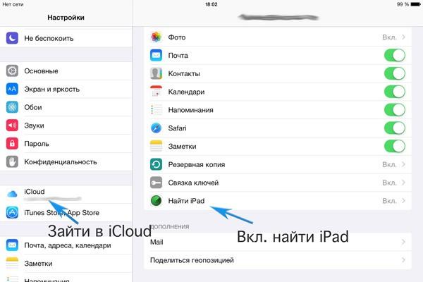 Включение-найти-ipad
