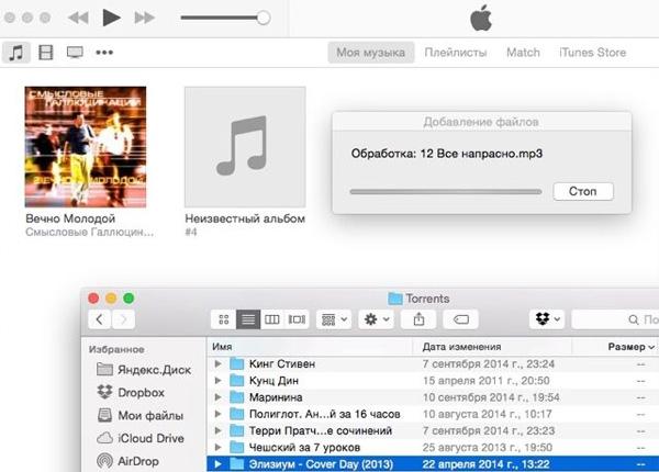 Музыка для iPad