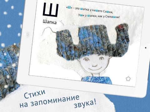 Русский Алфавит для iPad