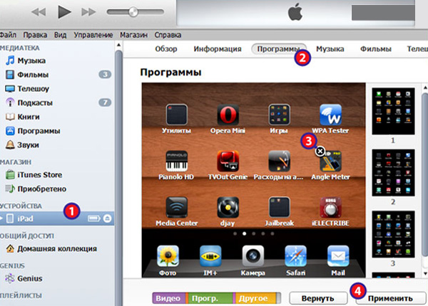 Удалить приложение с iPad с помощью компьютера