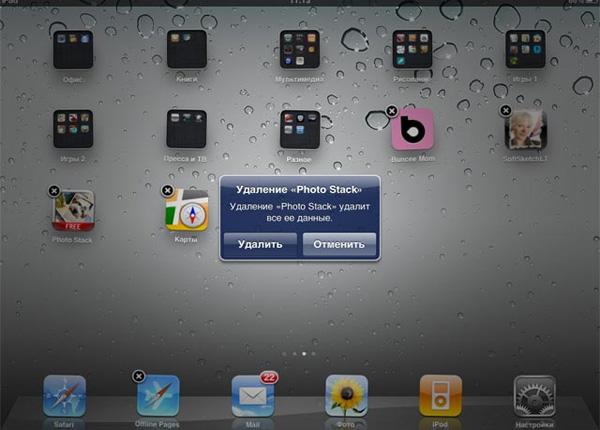 Удалить приложение с iPad