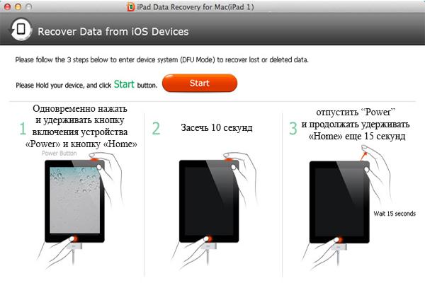 включение режима DFU на iPad