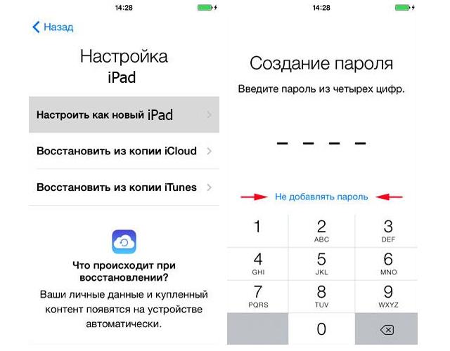 восстановление пароля на iPad