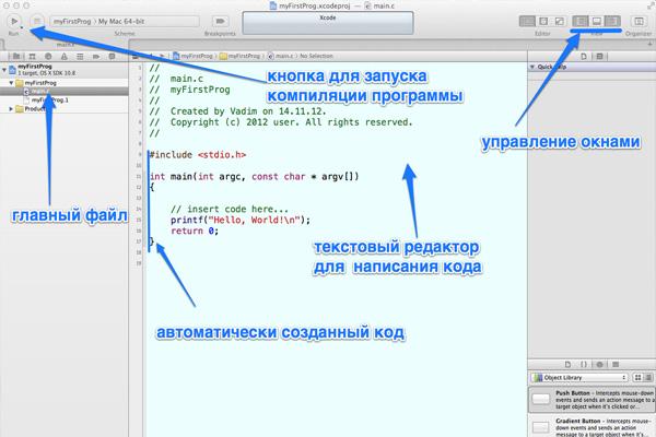 работа с XCode