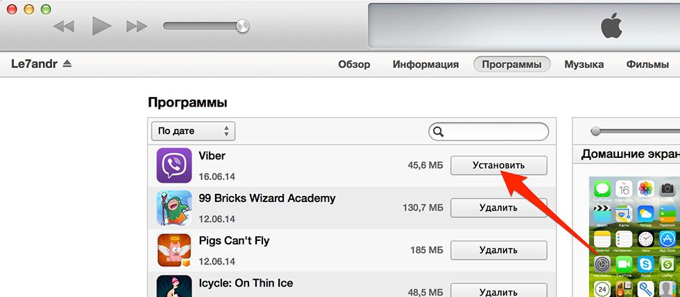 установка приложений с iTunes