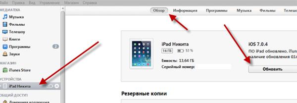 Как вернуть предыдущую версию iOS