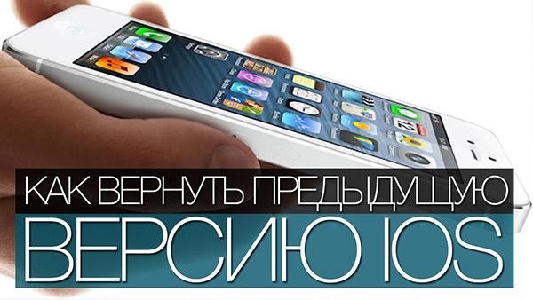 Как откатить iOS