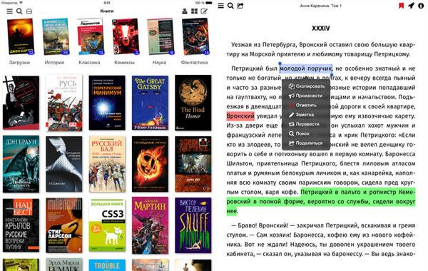 KyBook для iPad