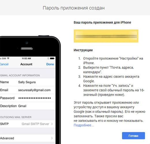 google почта для iPad