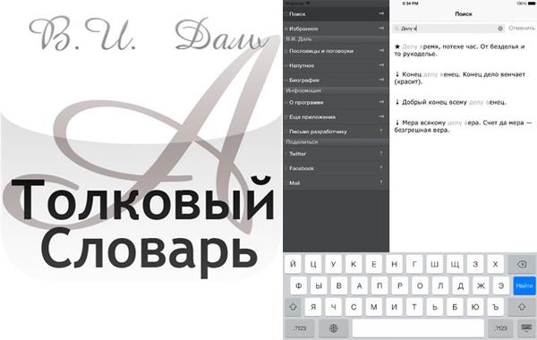 В.И. Даль — словарь для iPad