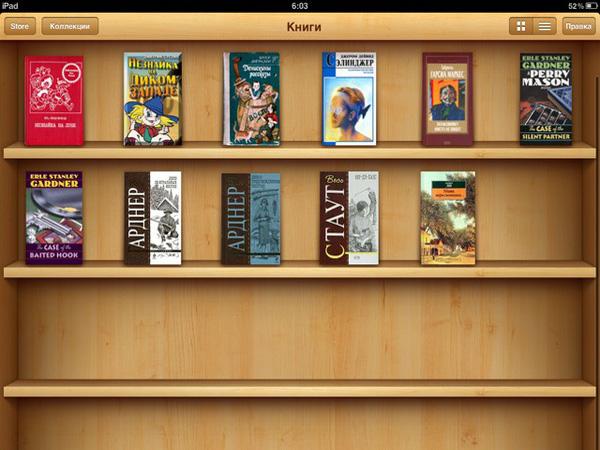 Книги на айпаде