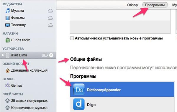 Установить словарь на iPad