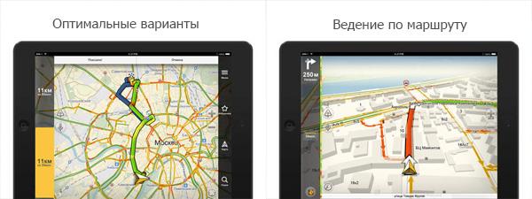 Яндекс.Навигатор для ios