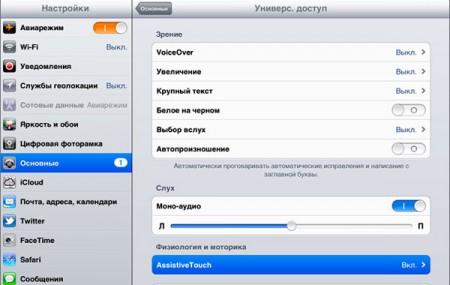 Как сделать так чтобы экран не переворачивался айфон