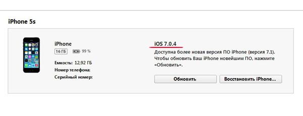 узнать версию iOS через компьютер