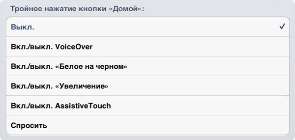 функции кнопки home