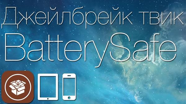 BatterySafe cyida ios