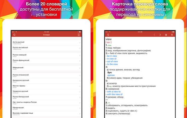 LangBook для iPad