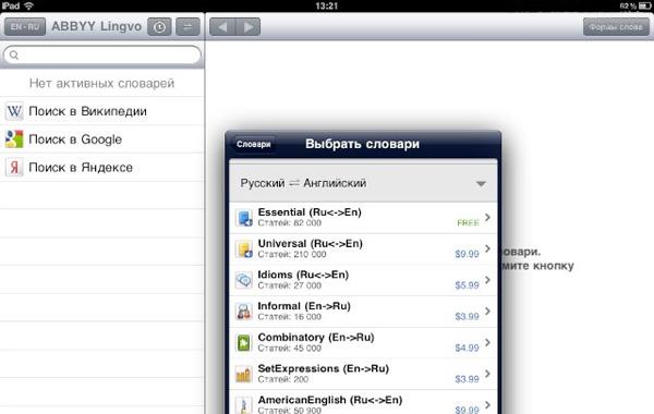 Lingvo Словари для iPad