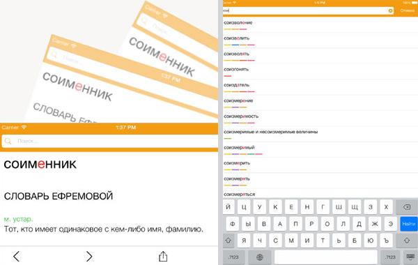 iТолковый для iPad