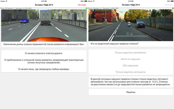 ПДД для iOS
