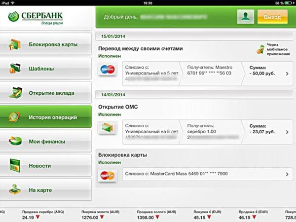 Сбербанк онлайн интерфейс