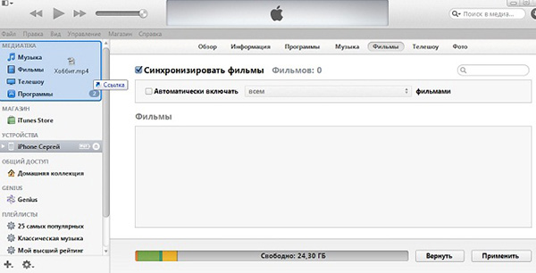 Копирование видео в память iPad