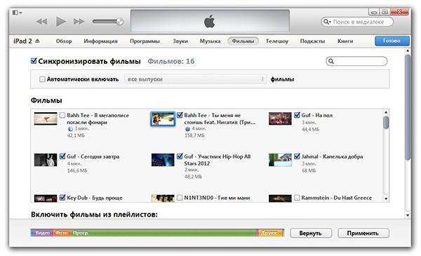 Добавление видео в iTunes