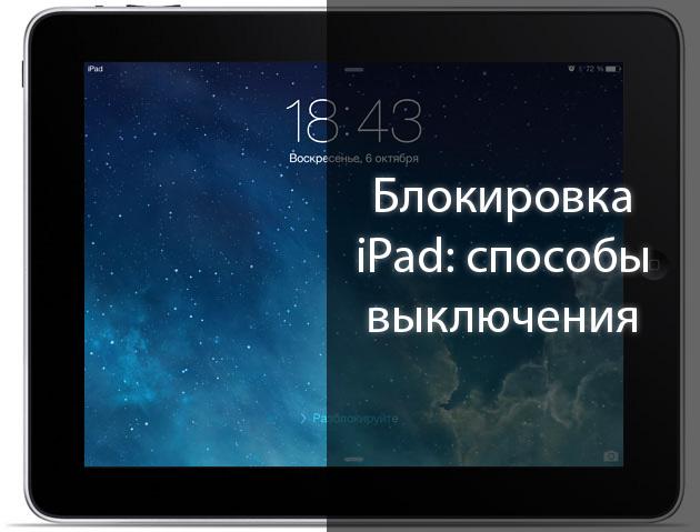 Блокировка экрана iPad