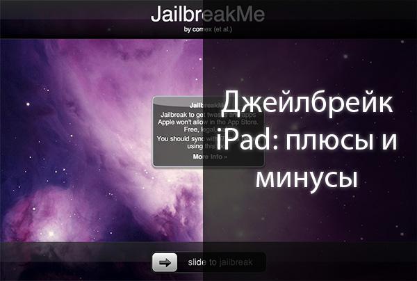 Джейлбрейк для iPad