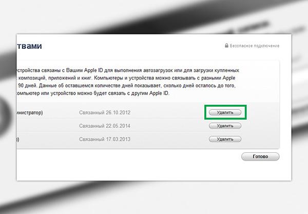 Порядок удаления из iCloud