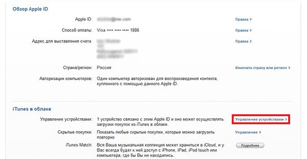 Порядок отвязки устройства от Apple ID