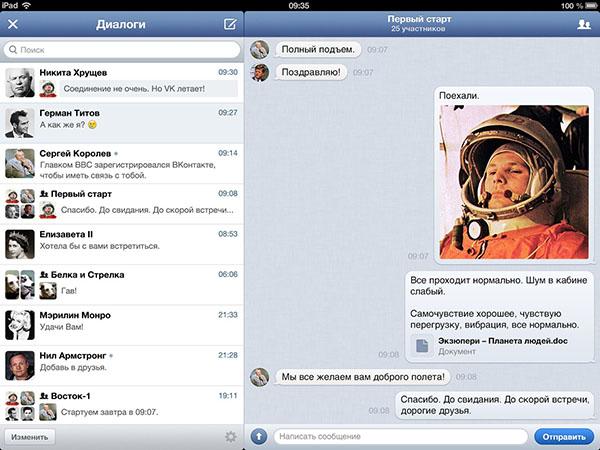 ВКонтакте 1.7