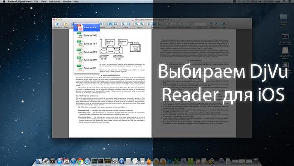Читалка DjVu для iPad