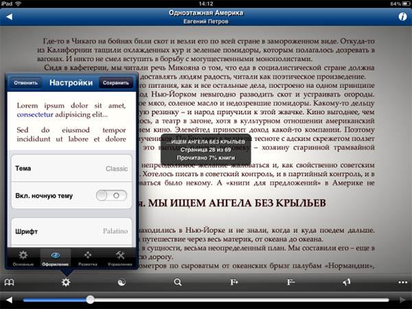 STANZA для iPad