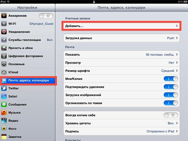 Как создается учетная запись на iPad