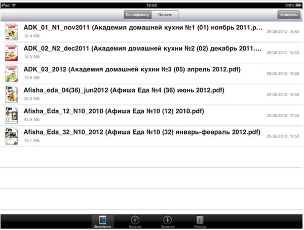 Чем открывать PDF