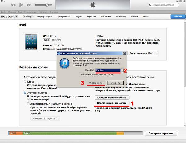 Перепрошивка iPad