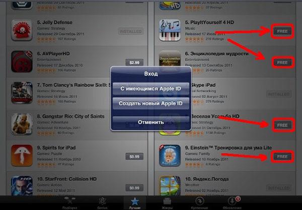 Создать новый Apple iD