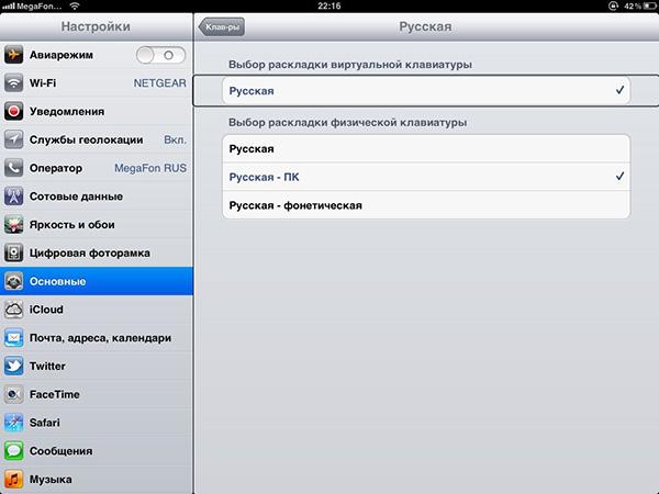 Выбор языка ipad