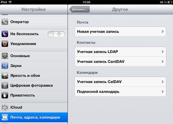 Настройка iPhone или iPad