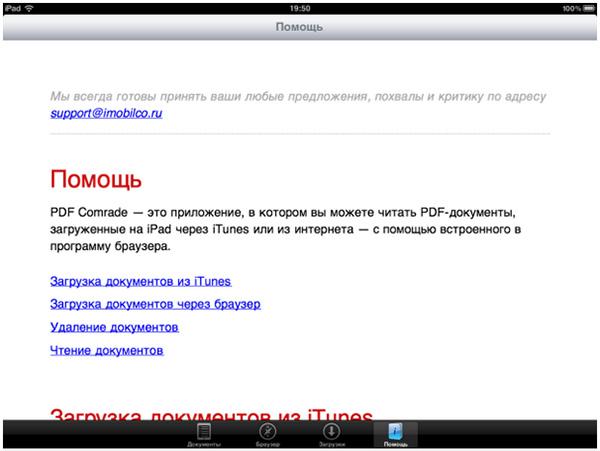 Возможности PDF Comrade