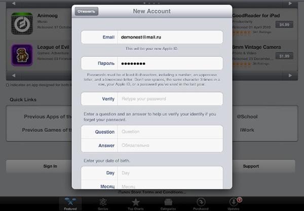 Регистрация в iPad Apps Store
