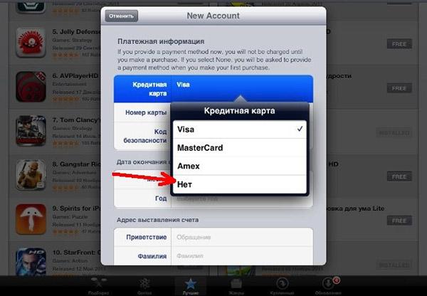 Регистрация без кредитной карты