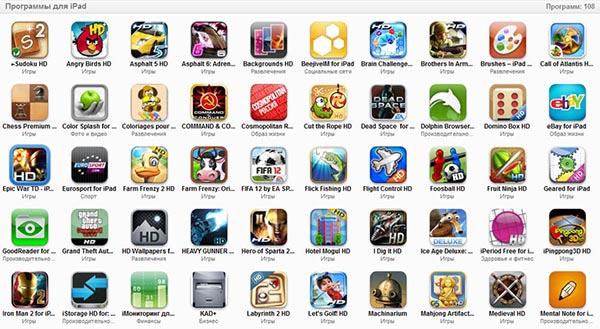 Скачивание на iPad с web-сайтов