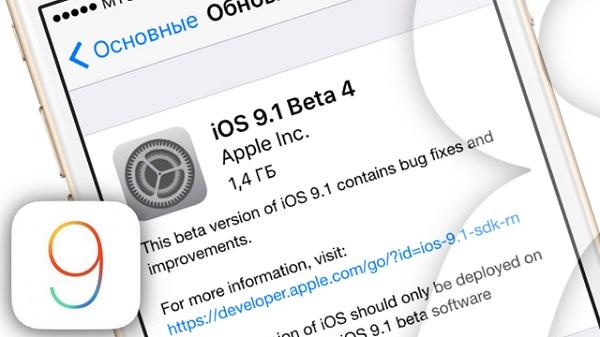 ios-9-1-4-beta